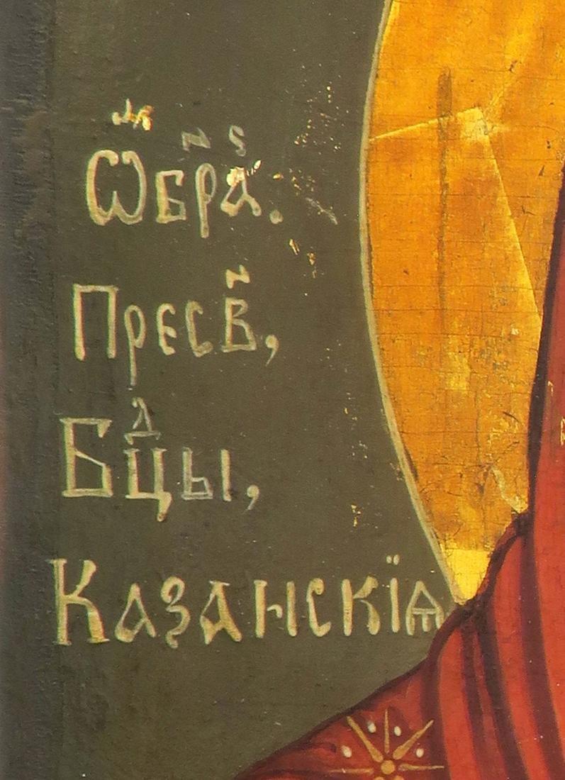 19th C. Russian Icon IGRITSKAYA PESOSHINSKAYA - 4