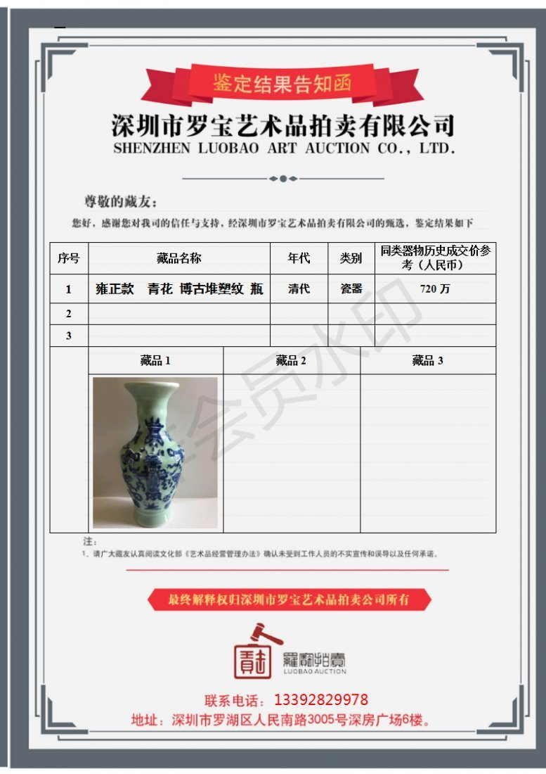 100% Real Authenticated Qing Dynasty Vase - 6