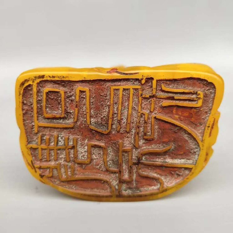 Tian Huang Stone Carved Seal of Buddha Statue - 5