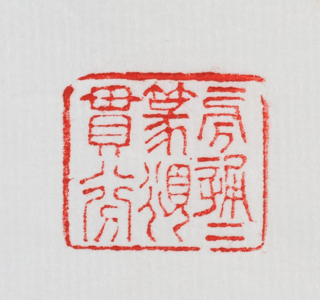 Tianhuang Stone Seal (The Republic Era 1911-1949) - 6