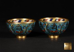 A PAIR OF GILT CLOISONNE SMALL BOWLS OR CUPS