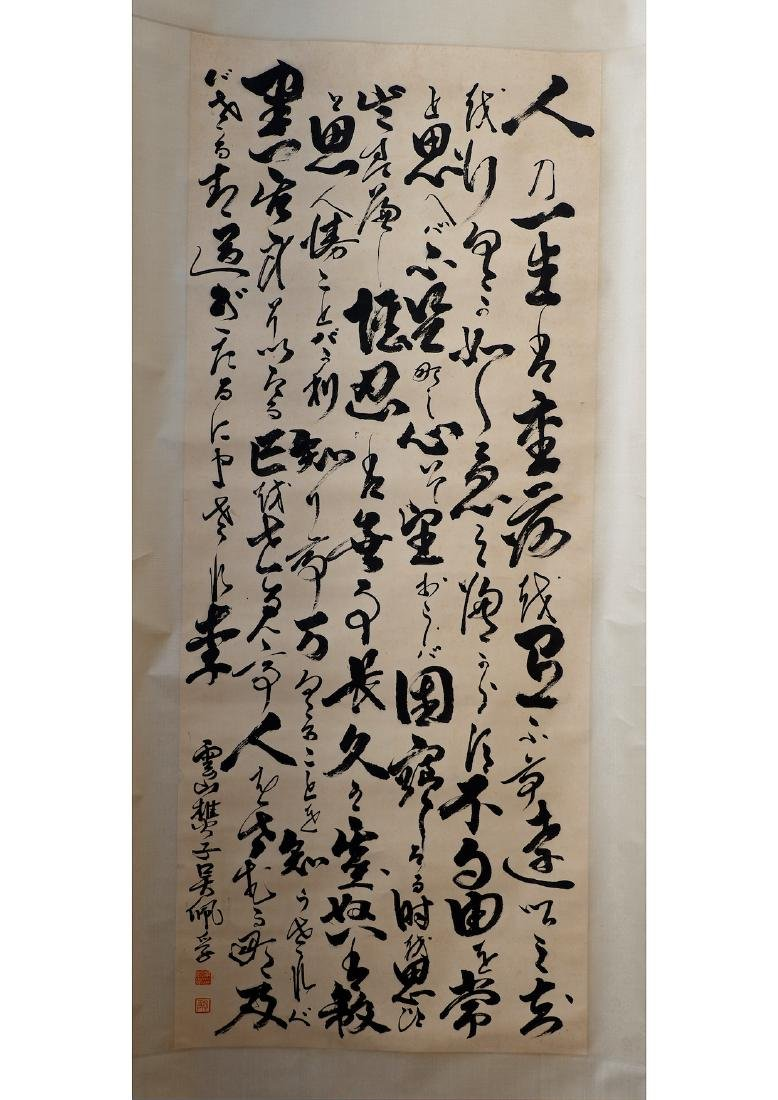 A CHINESE PAPER SCROLL CALLIGRAPHY, ATTRIBUTED TO WU