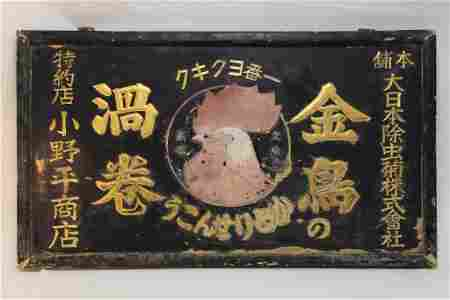 Antique Japanese / Chinese Carved Wood Trade Sign