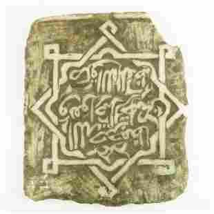 An Islamic marble tile panel 18th century or earlier