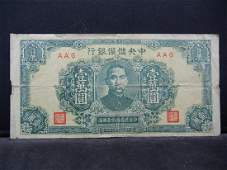 1944 Ten Thousand Yuan Central Bank of China Note.