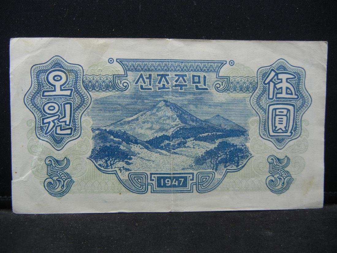 1947 North Korea 5 Won Note. - 2