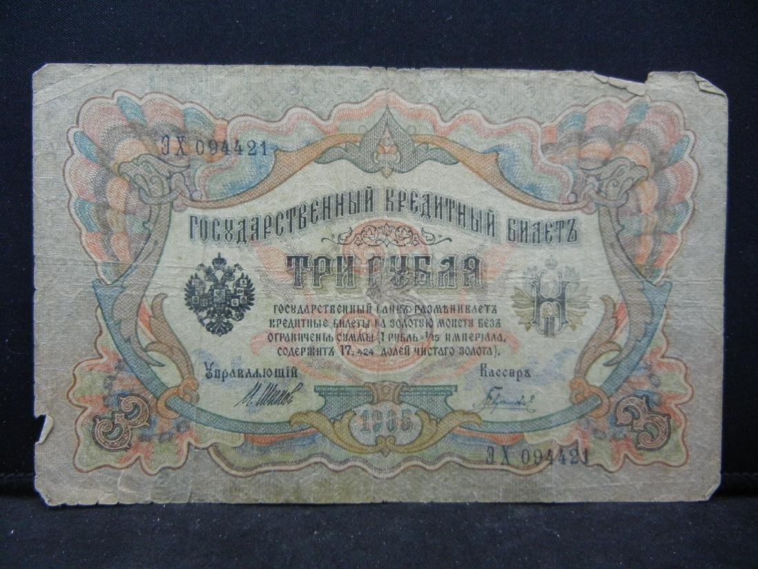 1905 Russia 3 Rubles Bank Note.