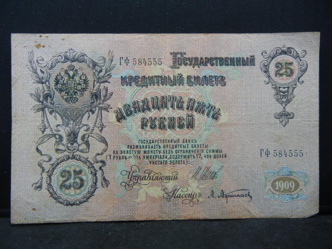 1909 Russia 25 Rubles Bank Note.