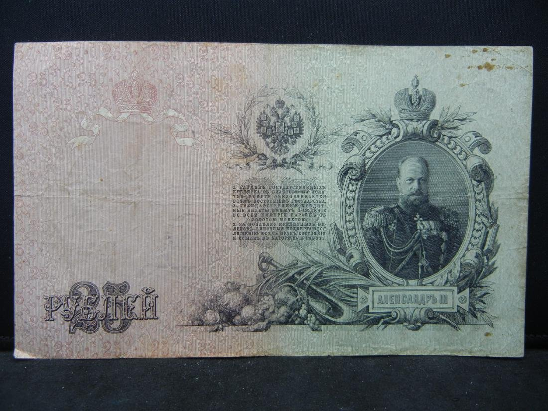 1909 Russia 25 Rubles Bank Note. - 3
