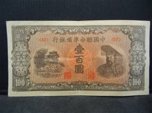 WWII China Specialized 100 Yuan Crisp