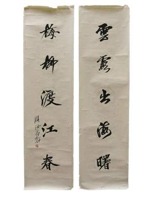 A Pair of Chinese Calligraphies by Zhou RuChang