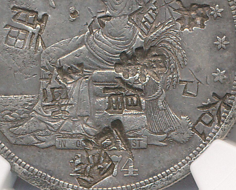 EXTREMELY RARE!! 1874-CC Trade Dollar AU + Chopmarks!!