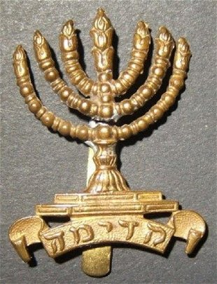 Vintage Jewish Military Medals, Badges & Patches for Sale