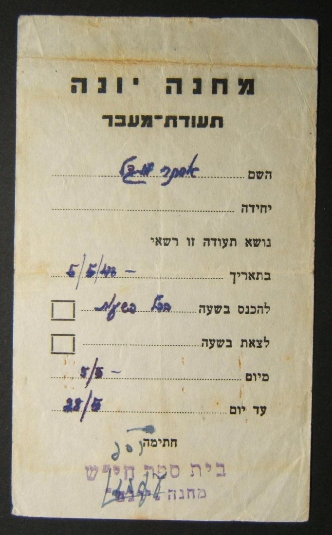 Israeli Independence War era Camp Yona Tel Aviv Hagana