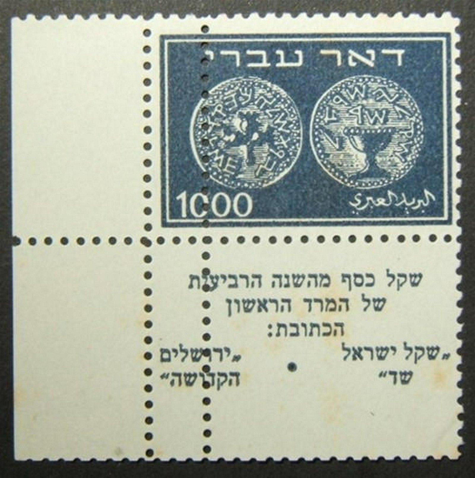 Doar Ivri 1000 mil tabbed 10:10 perforation stamp