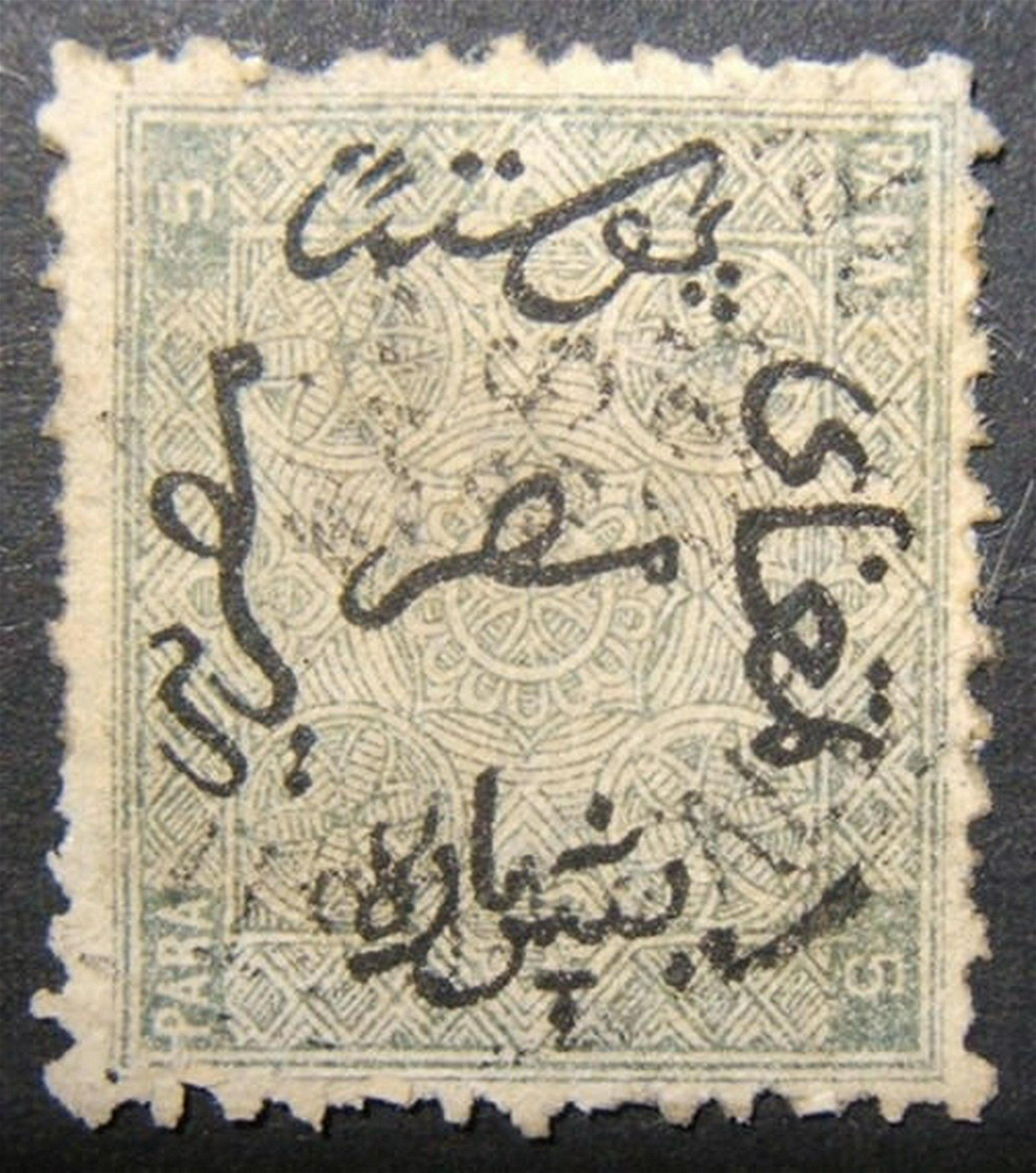 Egyptian used 1866 5pa blue-grey stamp, inverted