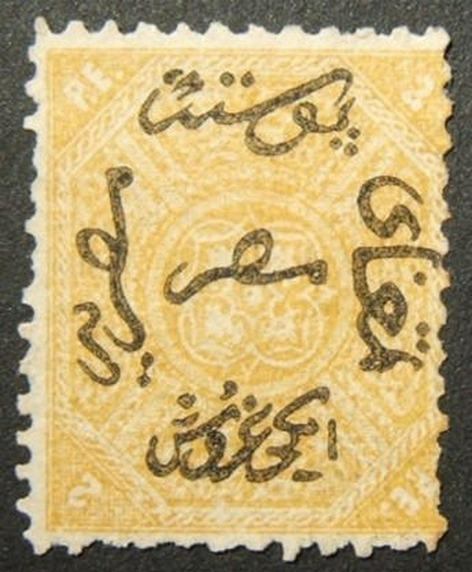 Egyptian mint 1866 2pia orange-yellow stamp, inverted