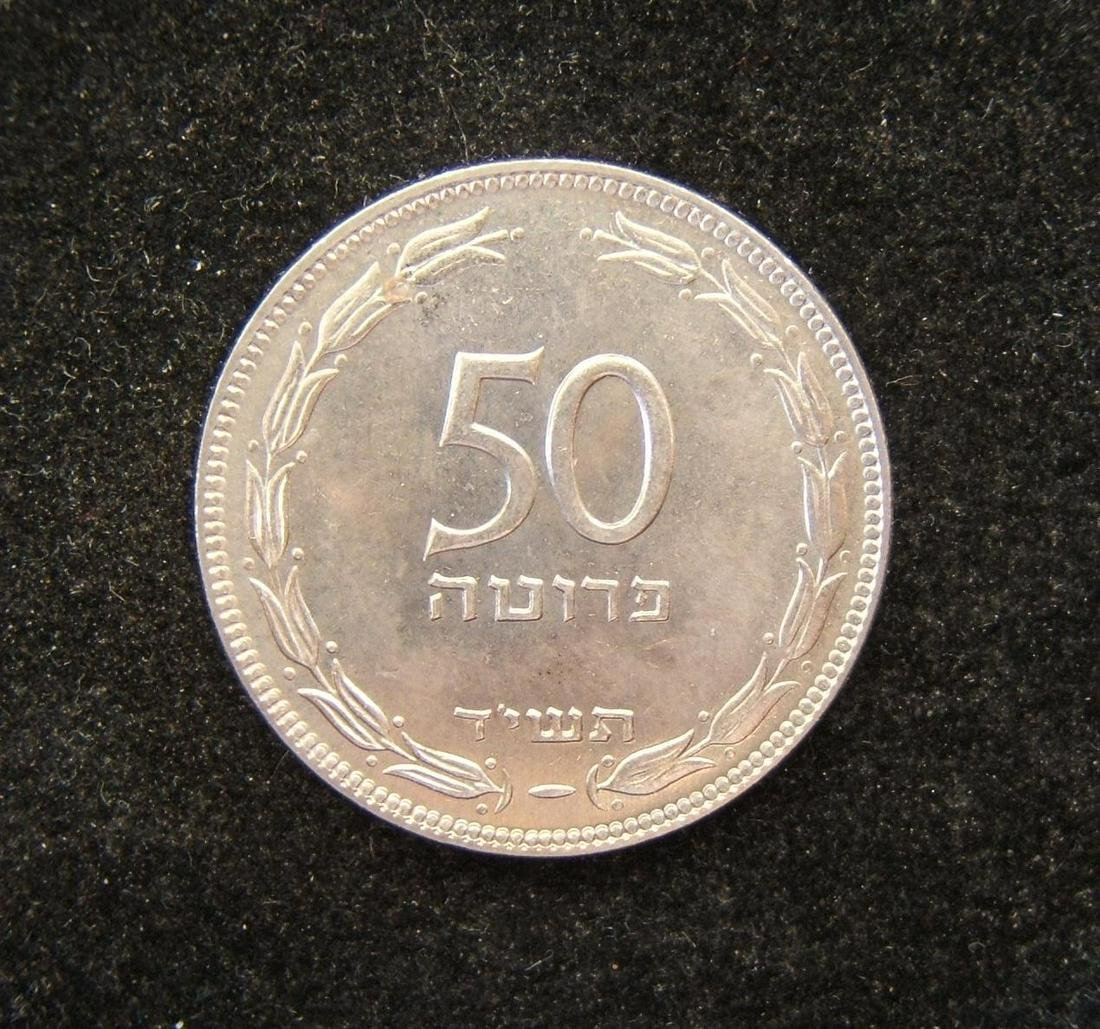 Israeli 50 Prutot 1954 coin without Pearl non-rotated