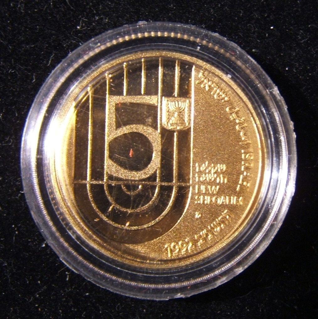 Israeli gold 5 Sheqalim/B'nai Brith 150th anniversary