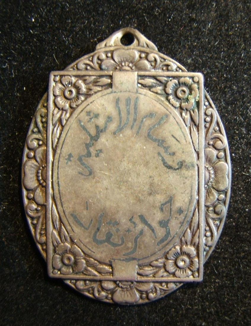 Jordanian ornate Badge of Perfection | Financial Award