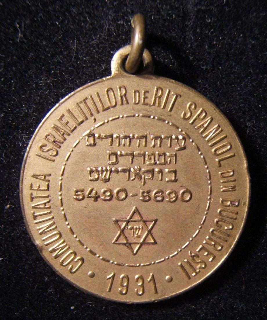 Romanian Judaica medal celebrating Sephardic