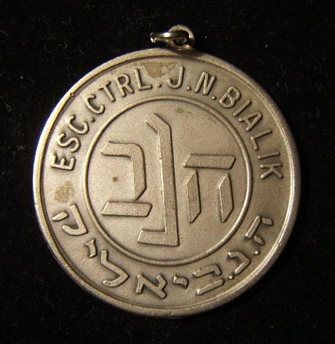 Argentinian Hebrew Santa Fe 'Central Haim Nachman
