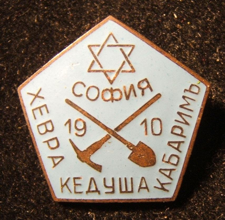 Bulgarian Jewish burial society Chevra Kadisha members