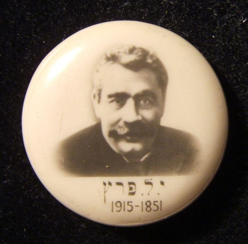 American/Canadian Yitzhak Leib Peretz commemorative