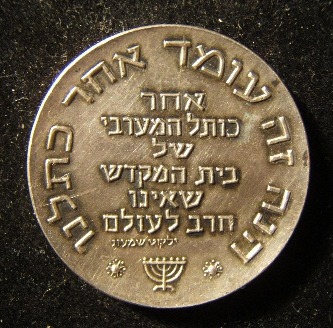 Israeli Tisha BeAv/9th of Av silver art medal by