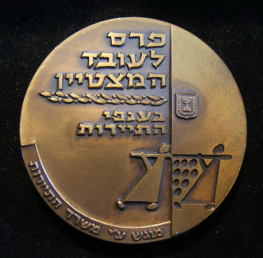 Israeli Prize for Outstanding Employee in Tourist