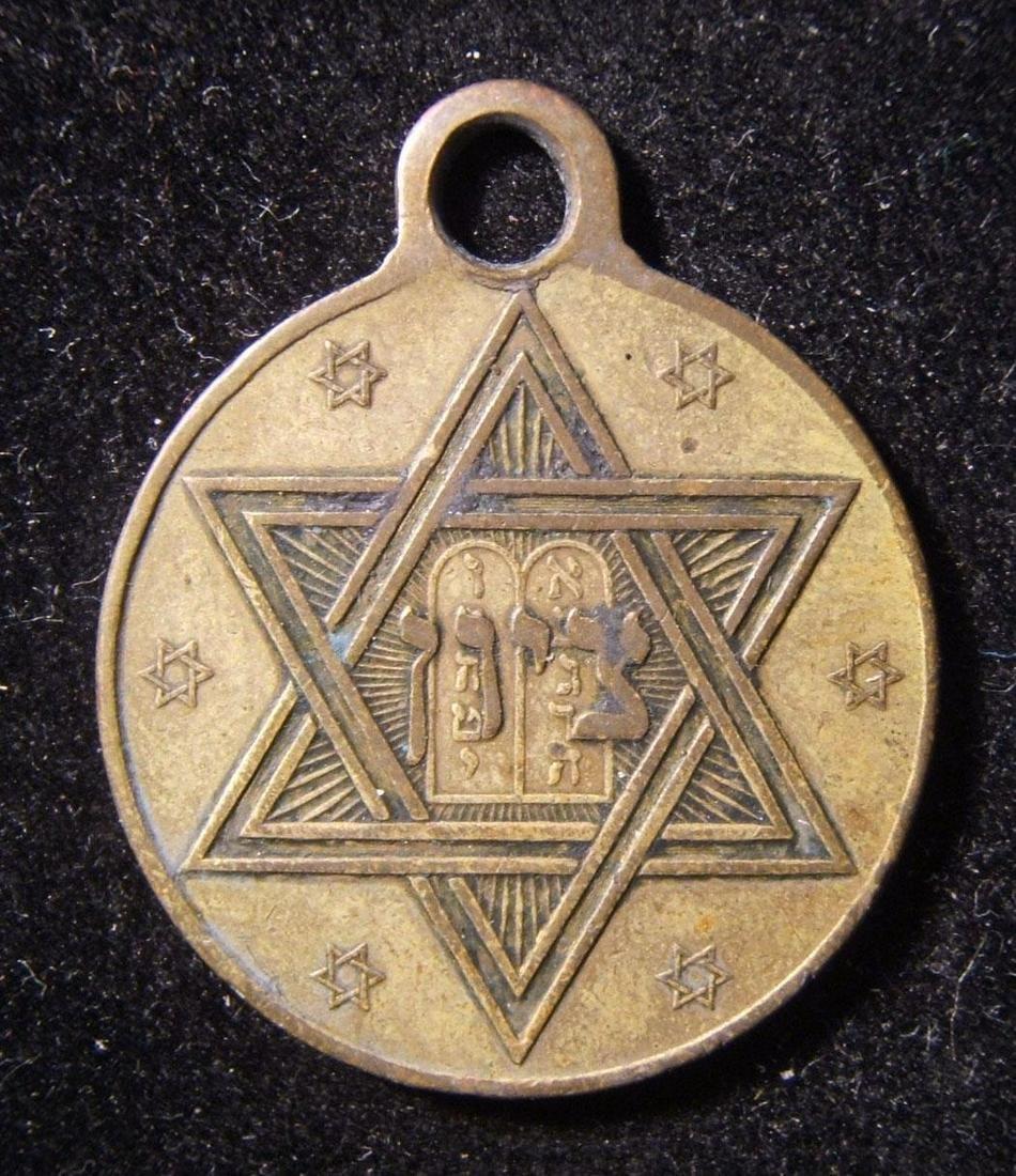 American Jewish prayer/good luck Judaica tallion with