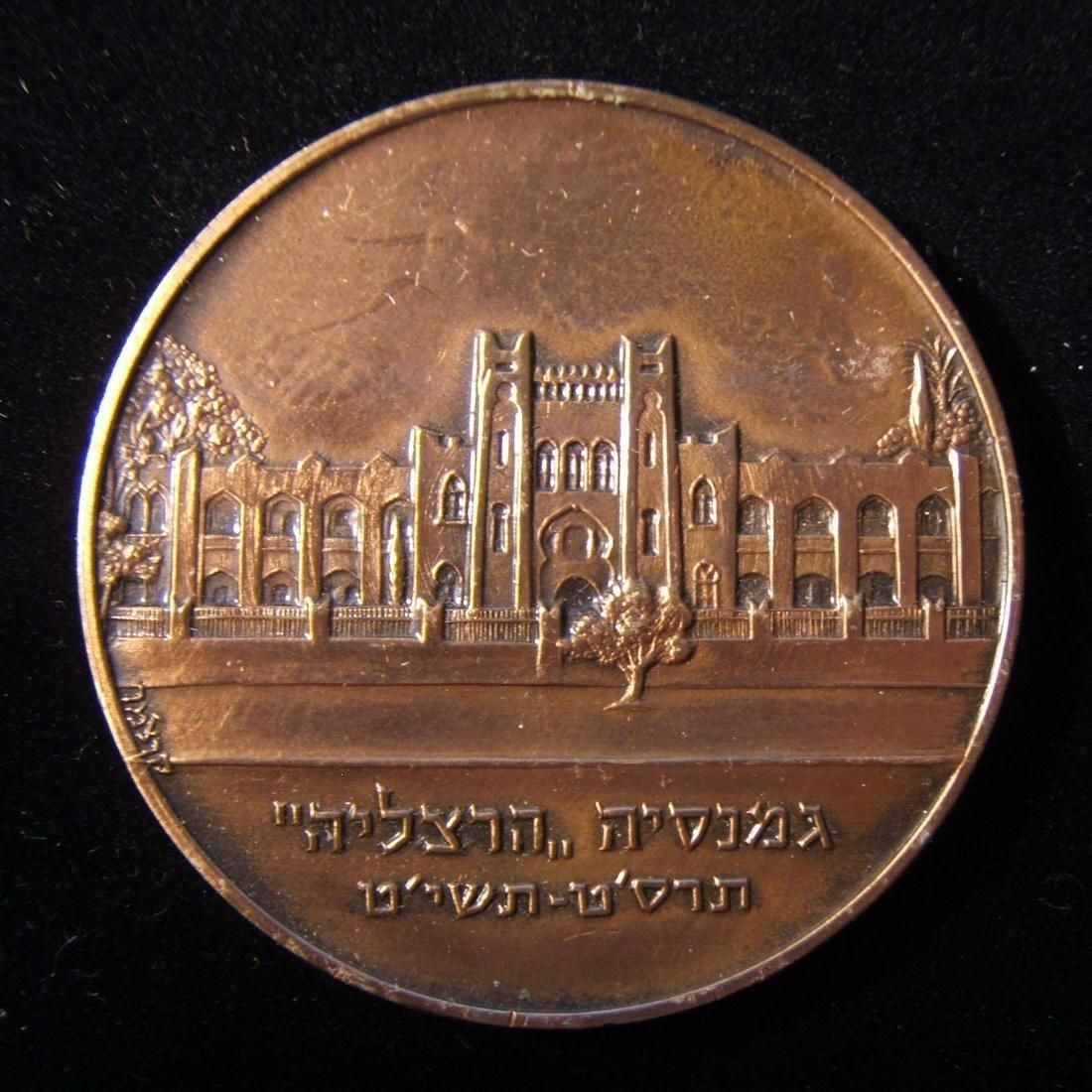 Israeli Gymnasia Herzliya 50th anniversary bronze medal