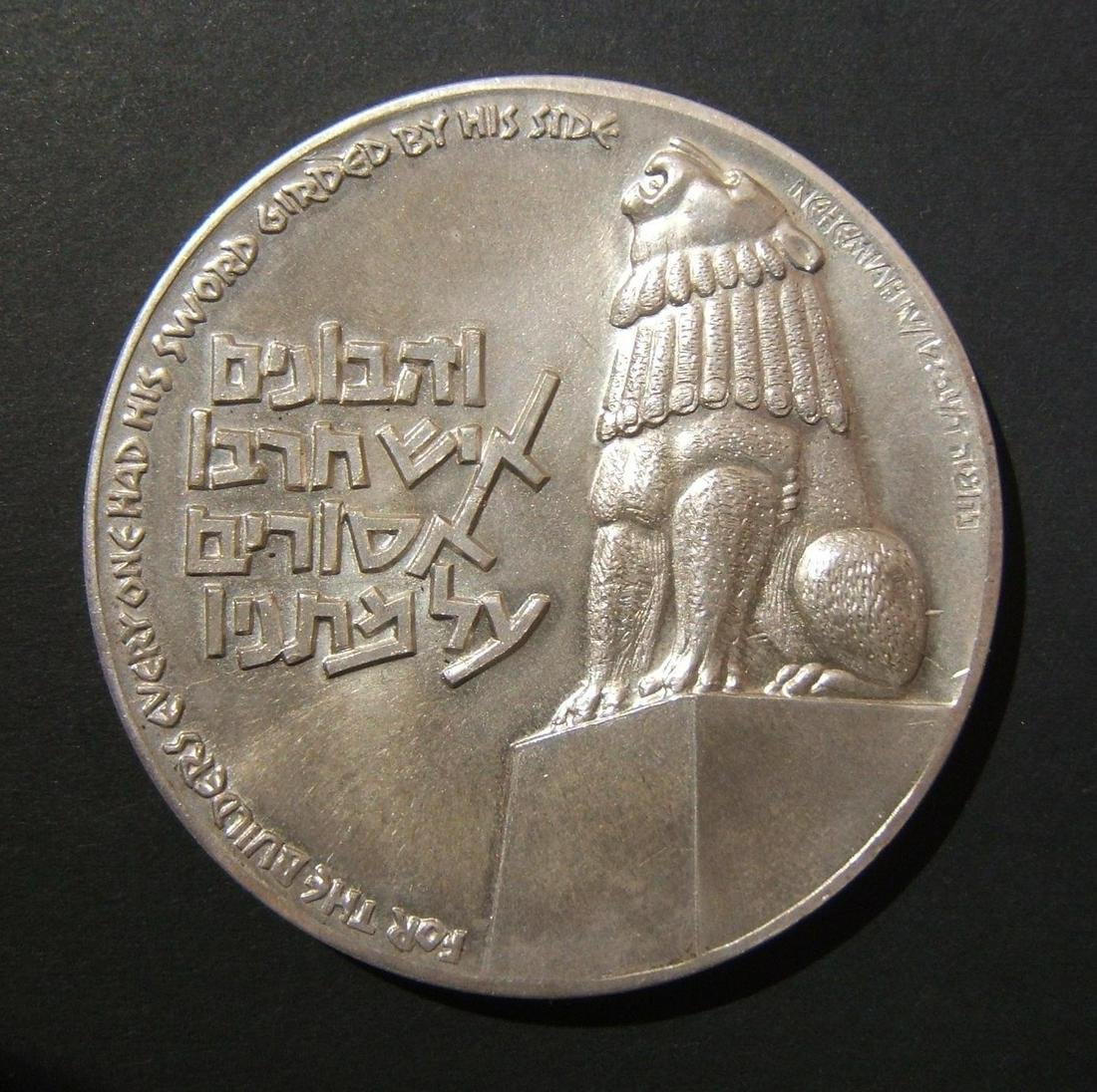 Israeli Valor/Peace Be Within Thy Walls large silver