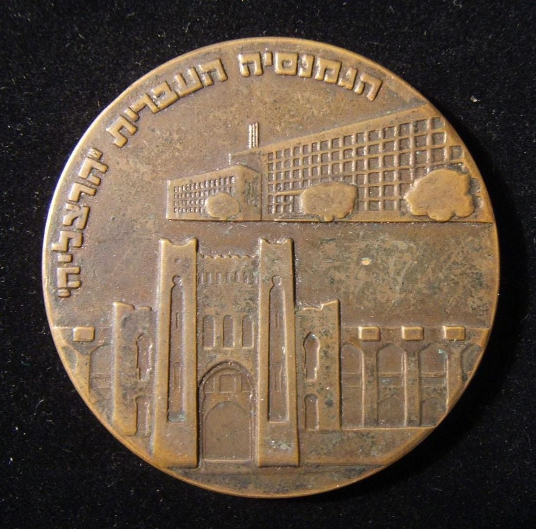 Israeli Judaica Gymnasia Herzliya medal with Biblical