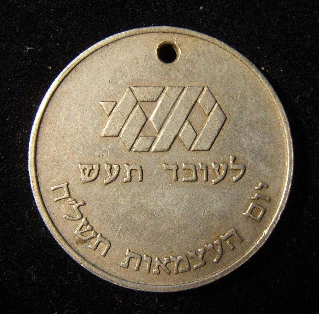 Israeli Military Industries token for Israel's 30th