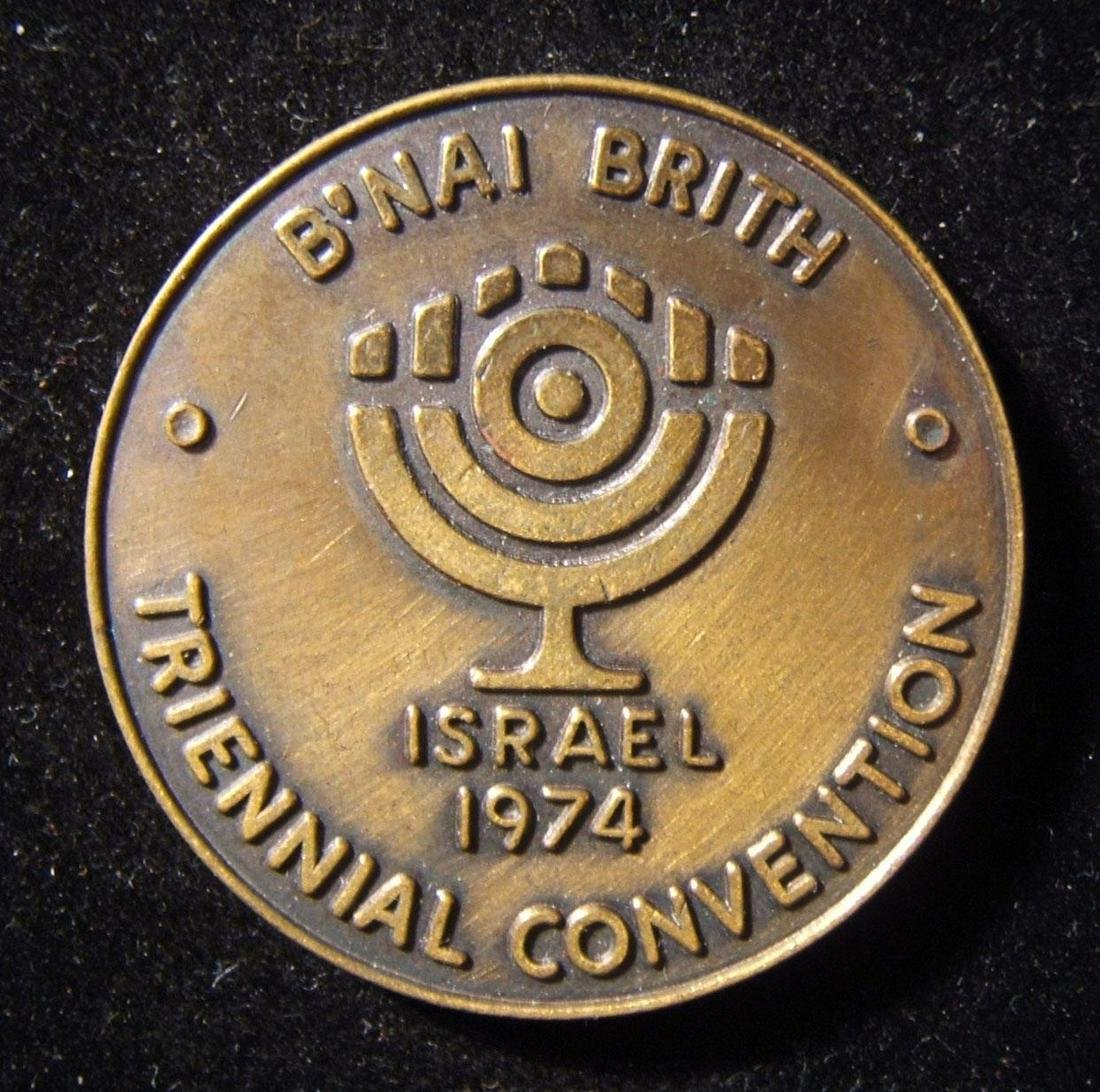 American/Israeli Judaica medal for Bnai Brith Jerusalem