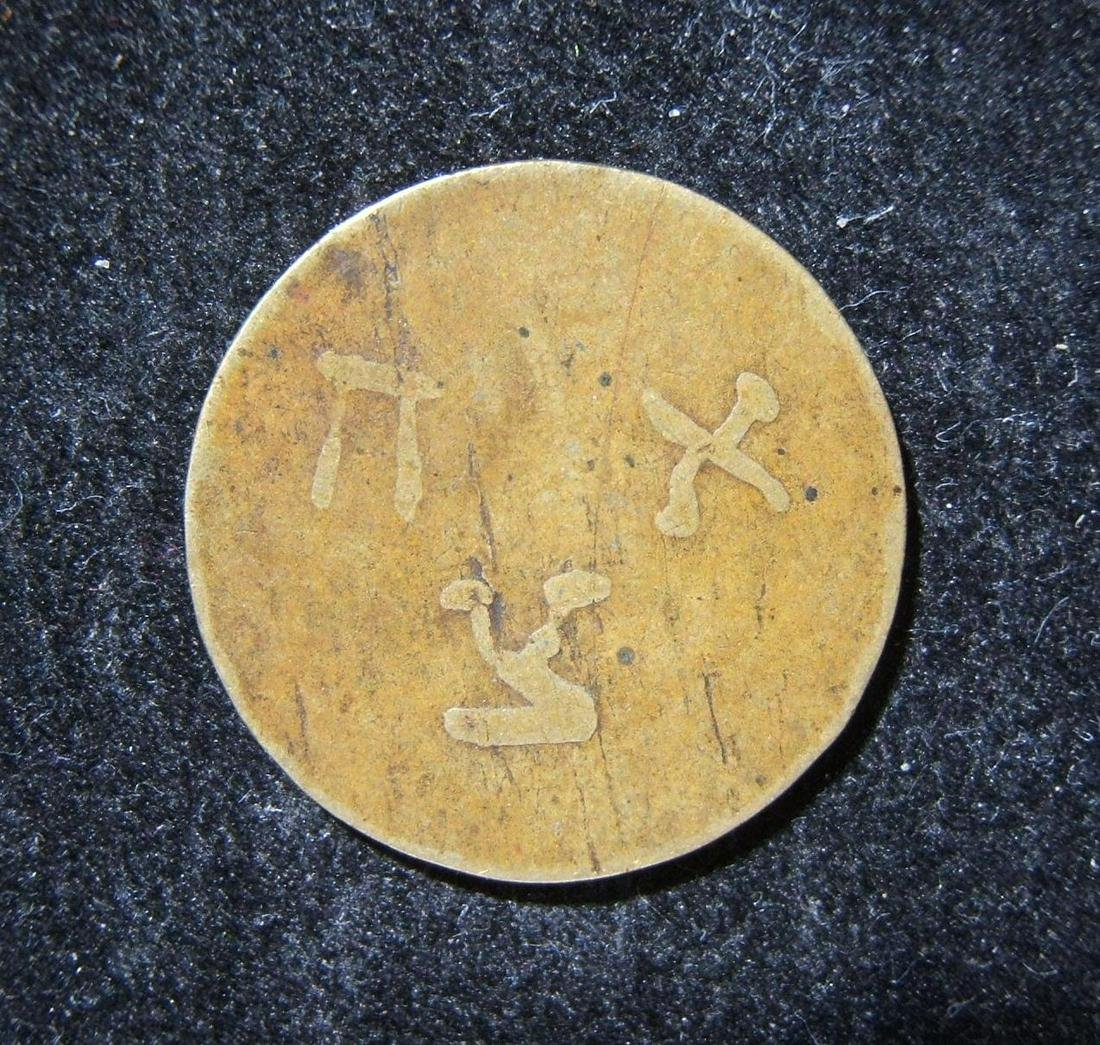 Rare Chovevei Zion Society token with Hebrew letters &