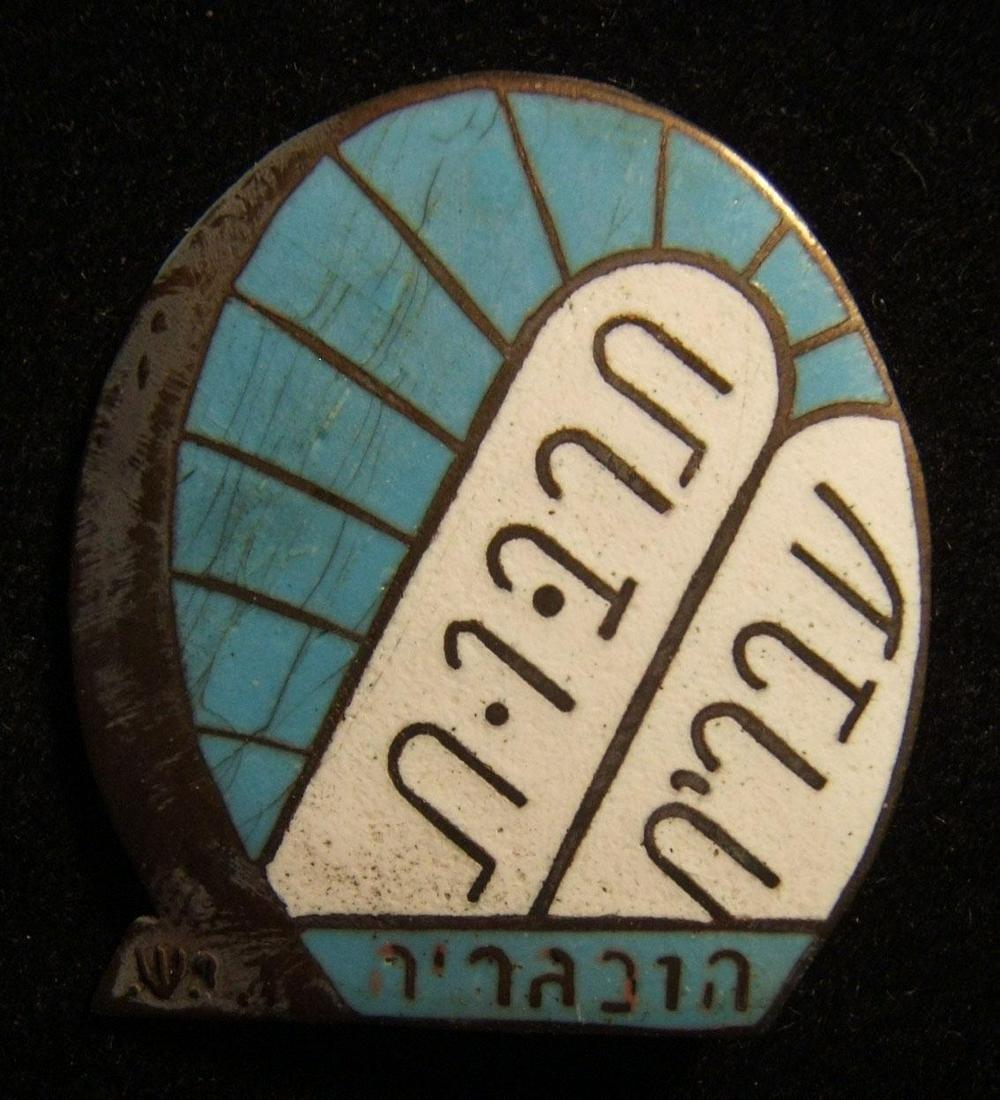 Hebrew 'Tarbut Ivrit - Hungary' maker-marked artistic