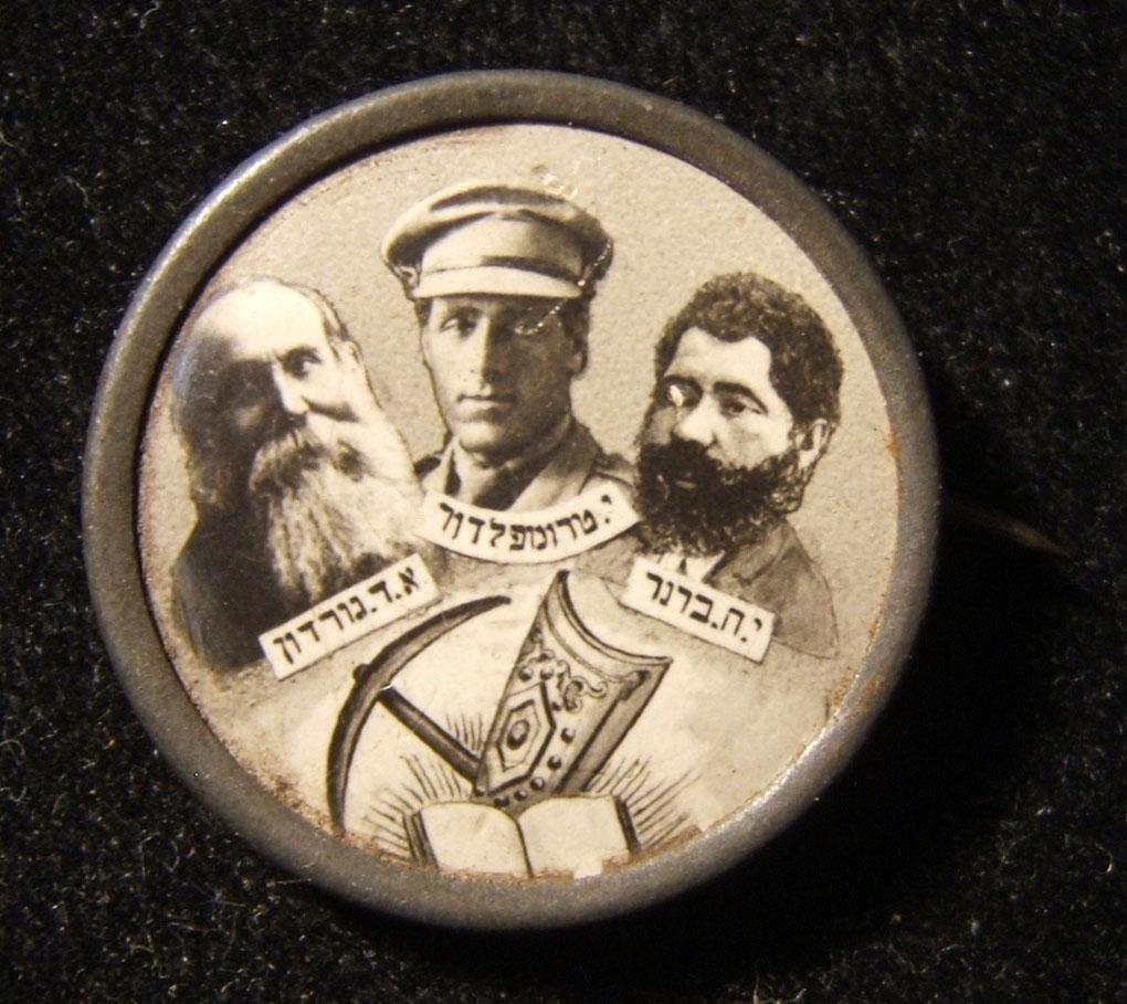 Eretz Israeli 3rd Aliya era pin of Zionist heros