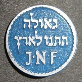 American Judaica JNF metal pin with Hebrew legend