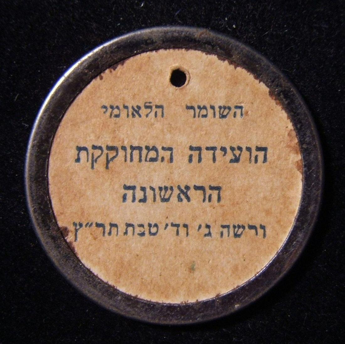 Polish Judaica HaShomer HaLeumi Zionist youth movement