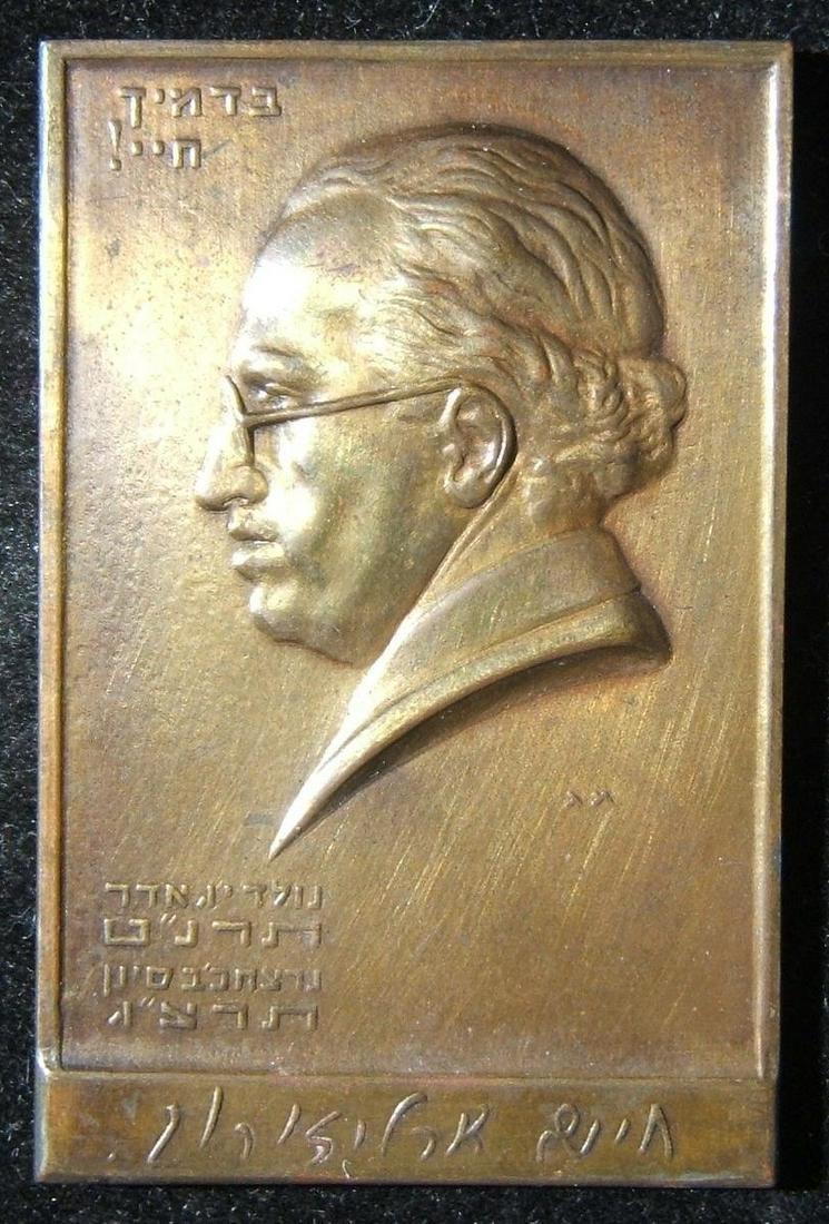 Eretz Israeli Chaim Arlozorov memorial plaquette - Meir