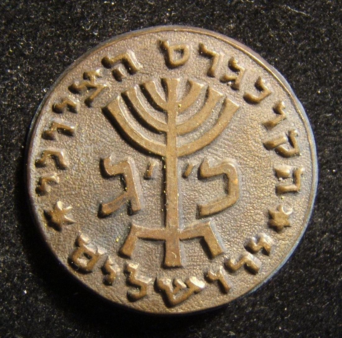 Israeli 23rd Zionist Congress bronze hollow-backed pin,