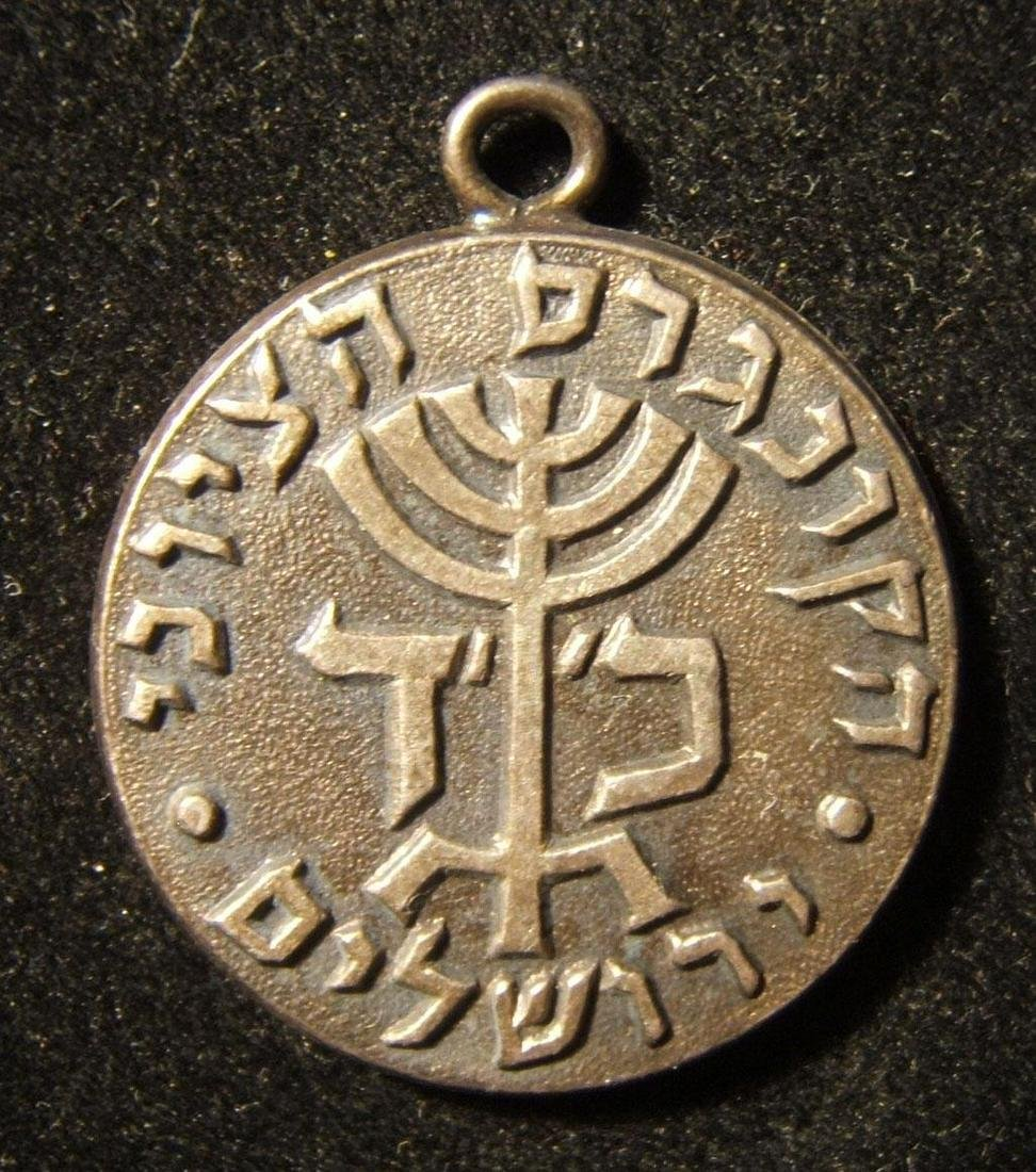Israeli 24th Zionist Congress nickel tallion, 1956