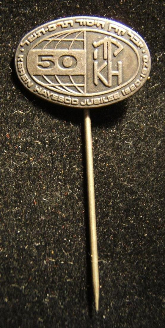 Israeli Keren HaYesod 50th anniversary silver
