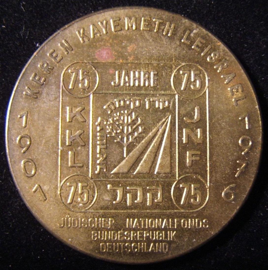 German Judaic Jewish National Fund 75th anniversary
