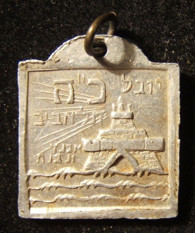 Eretz Israeli/Palestinian Judaica tallion for Tel