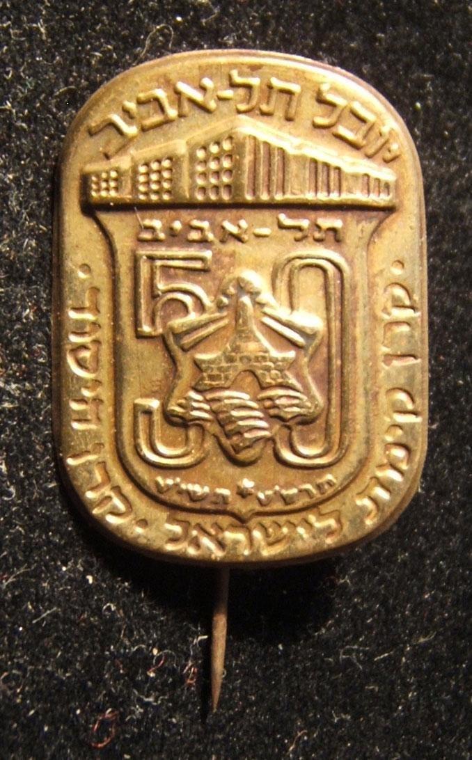 Israeli Tel-Aviv 50th anniversary bronze pin by JNF &