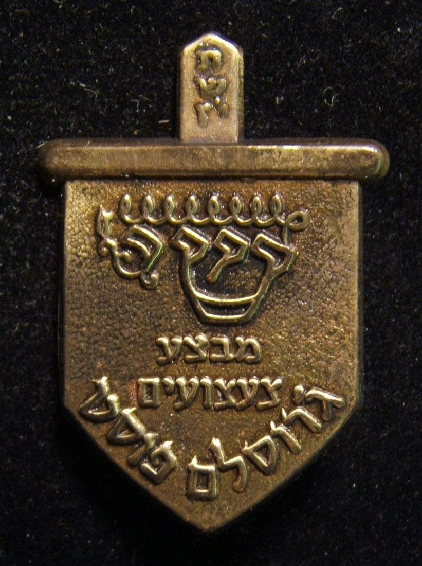 Israeli donor pin of 1957 Jerusalem Post newspaper's