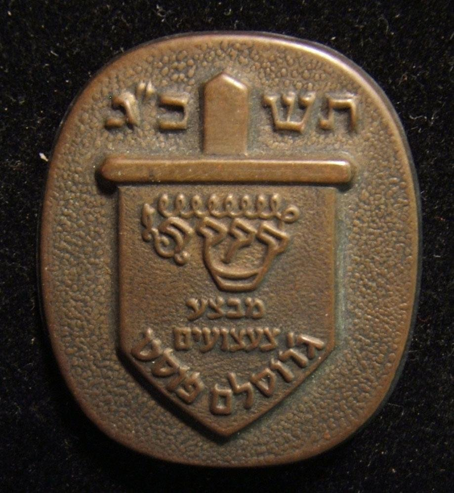 Israeli donor pin of 1963 Jerusalem Post newspaper's